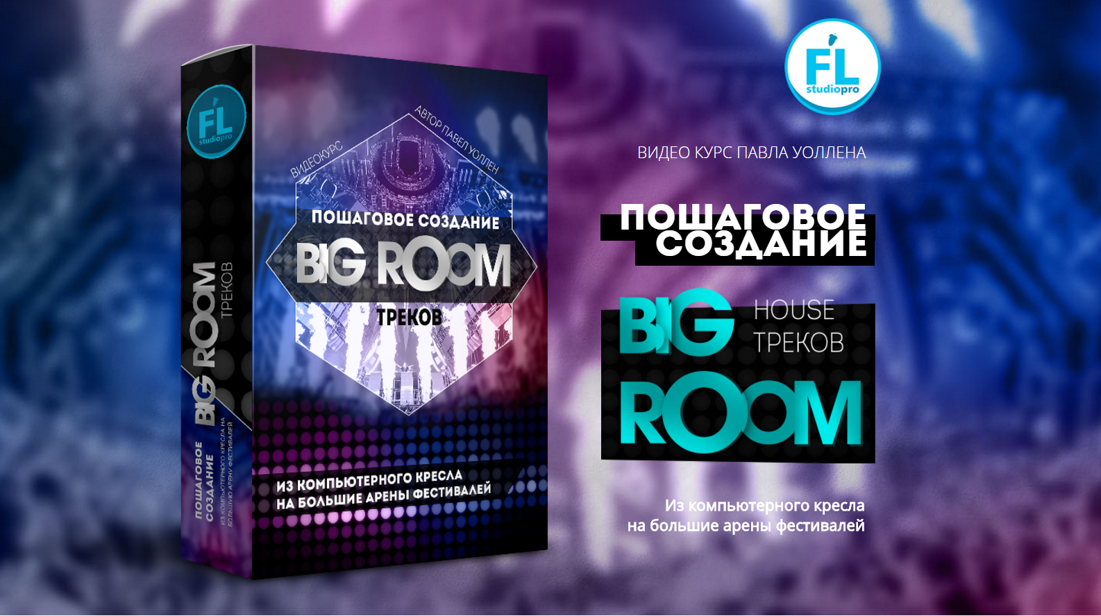 Пошаговое создание Big Room House треков с нуля