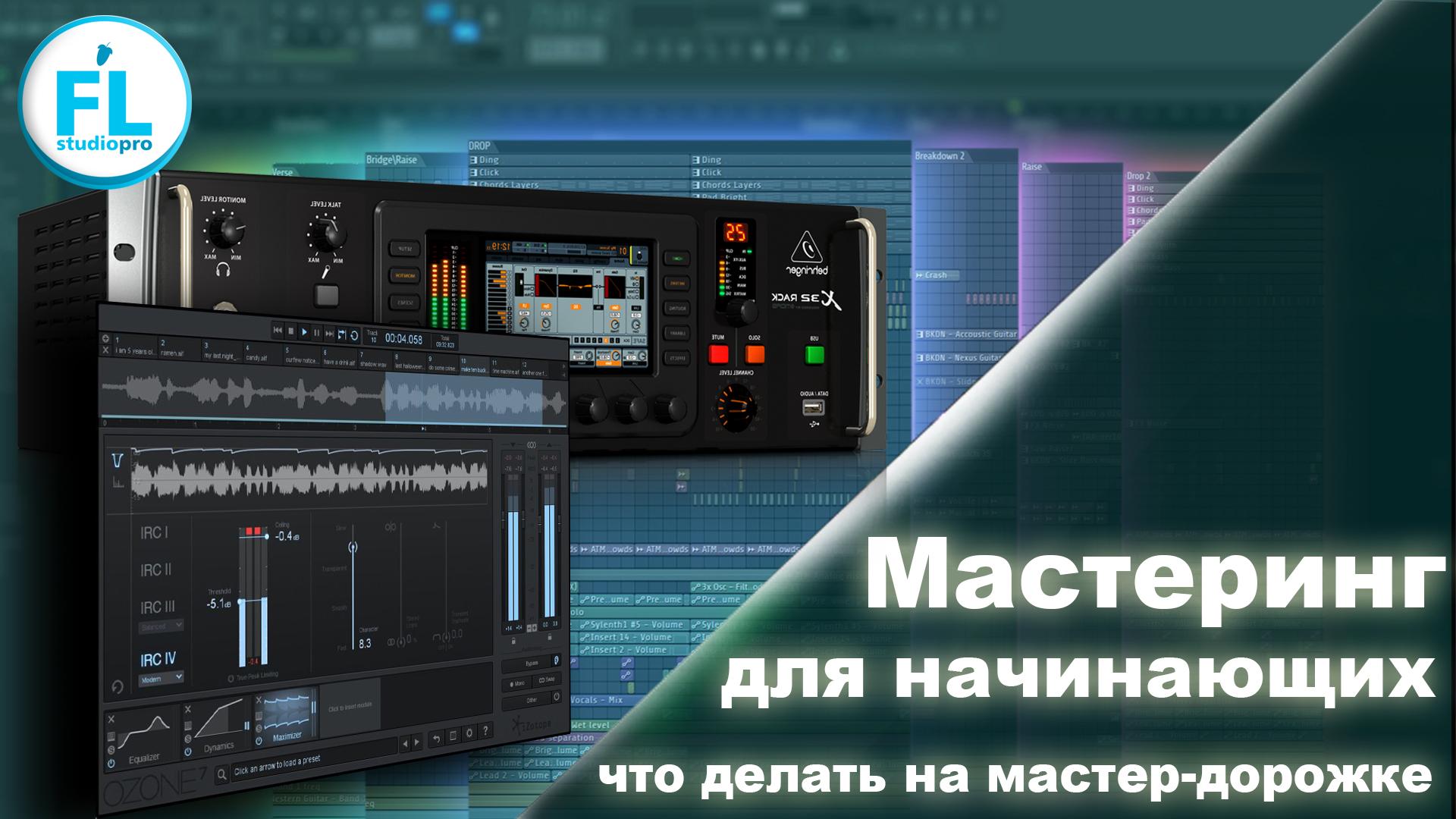 Скачать синтез и обработка звука на pc