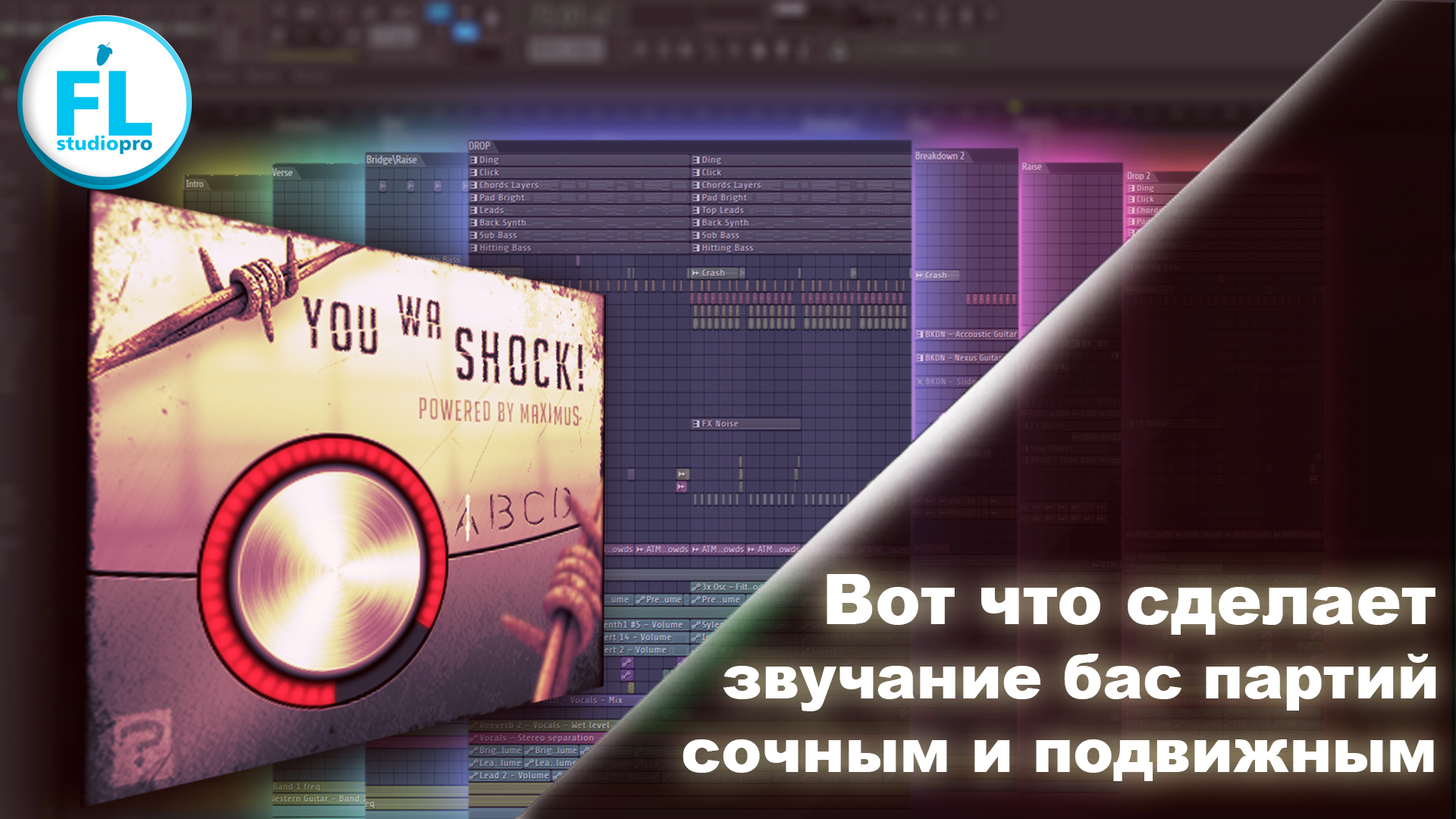 Как сделать 808 басс в fl studio фото 742