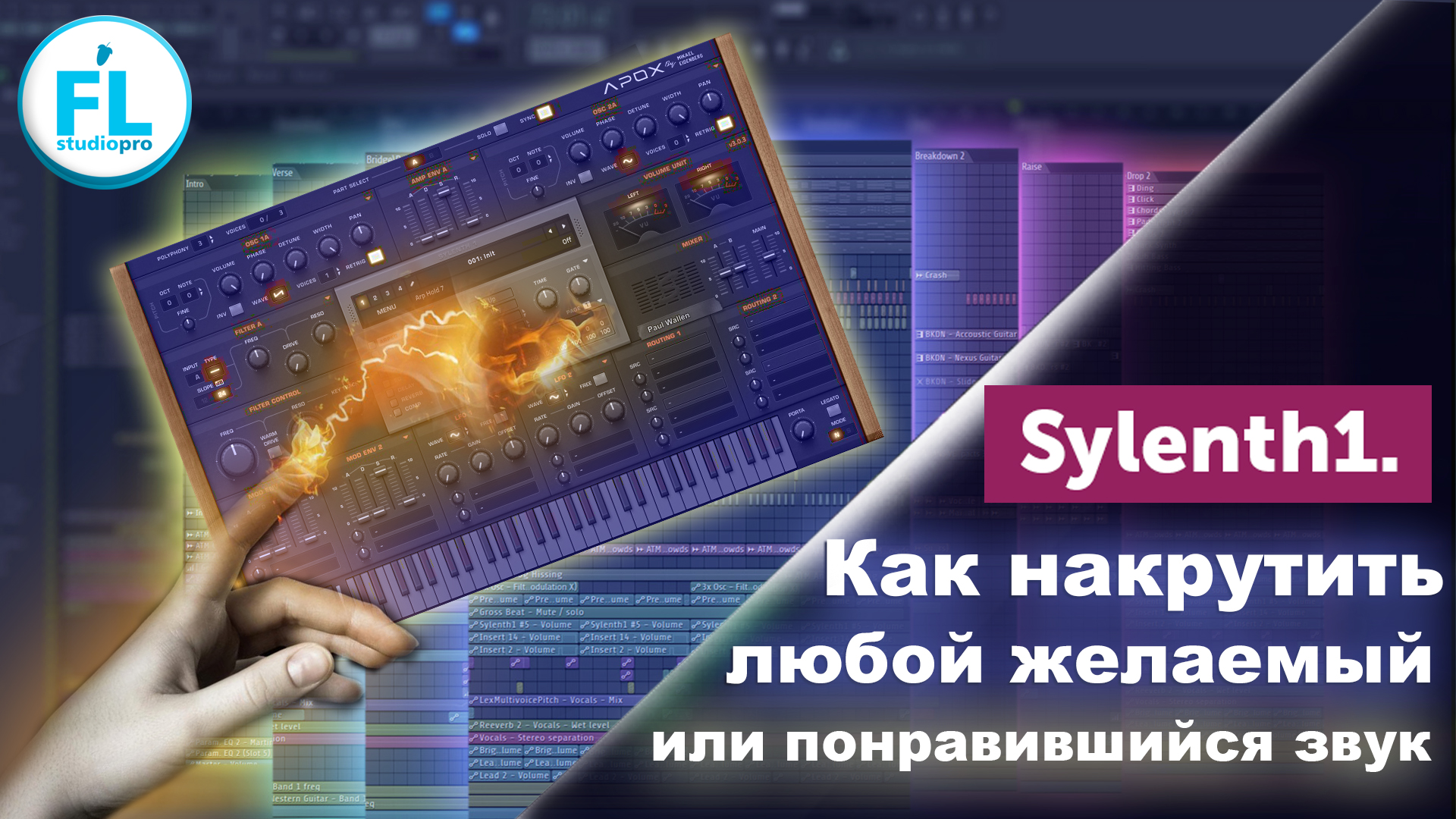 sylenth1_vst_urok