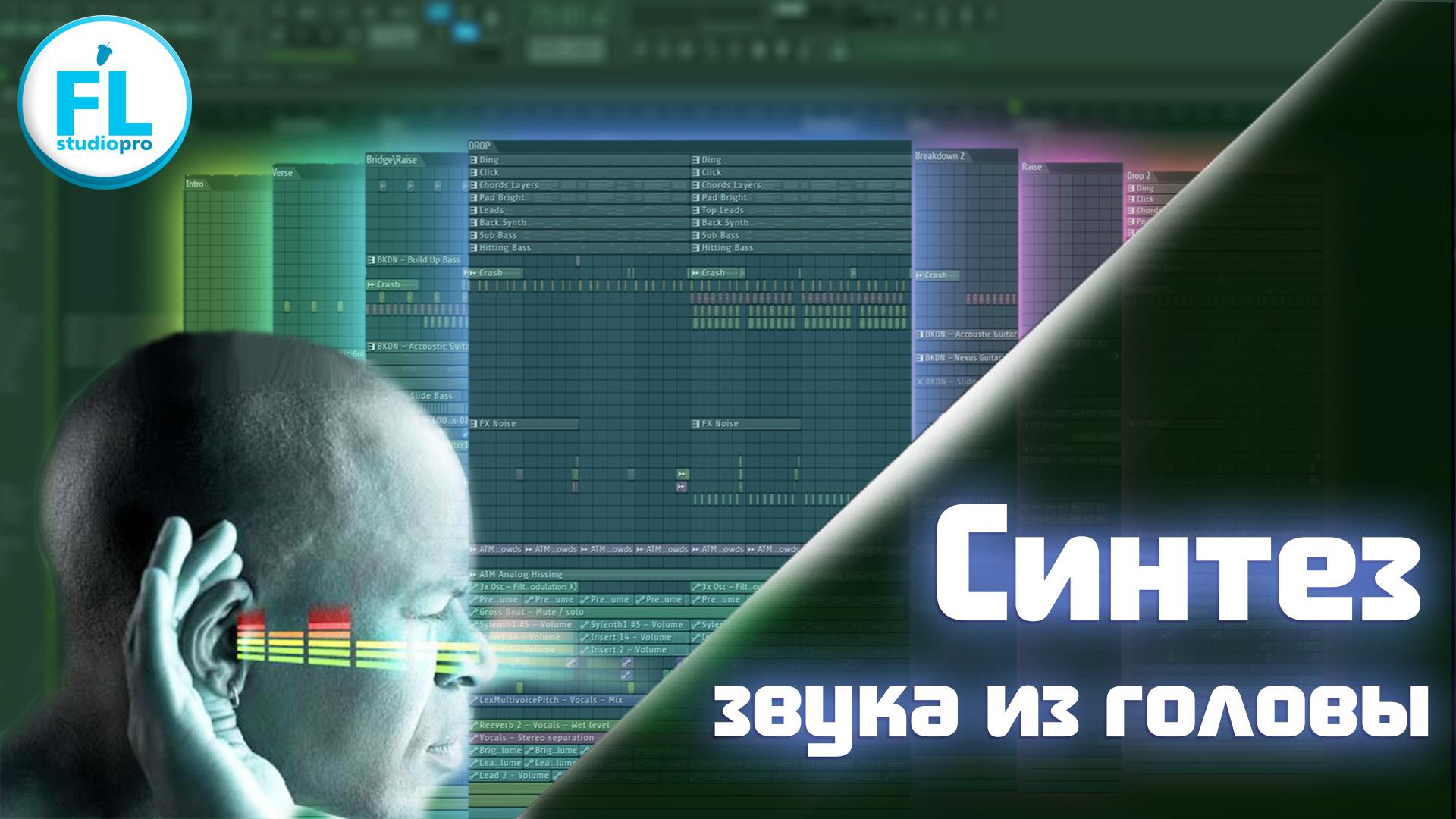 синтез звука из головы как накрутить звук в vst синтезаторе