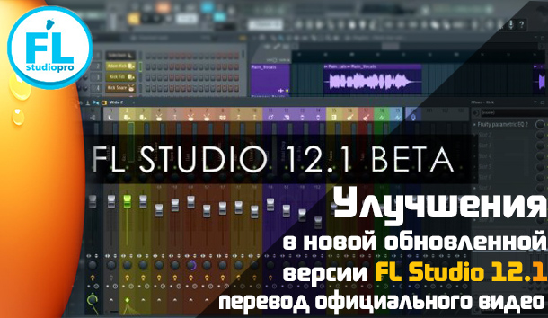 Улучшения и новые возможности в версии FL Studio 12.1 Beta
