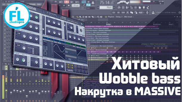 wobble_bass_в_massive