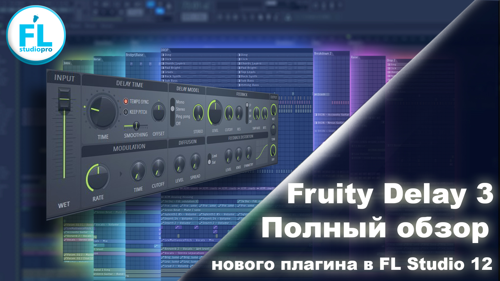 fl_studio_12_fruity_delay_3