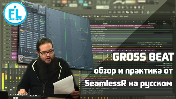 Obzor_Gross_Beat