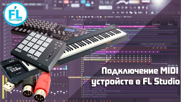как сделать клавиатуру midi