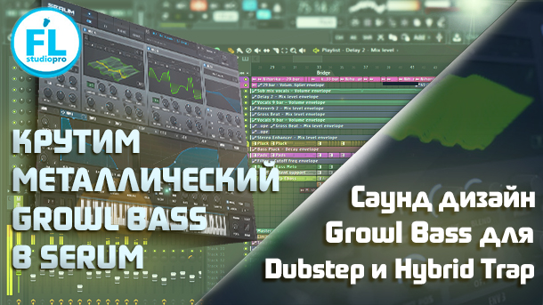Саунд дизайн FM Metallic Growl Bass в Xfer Serum