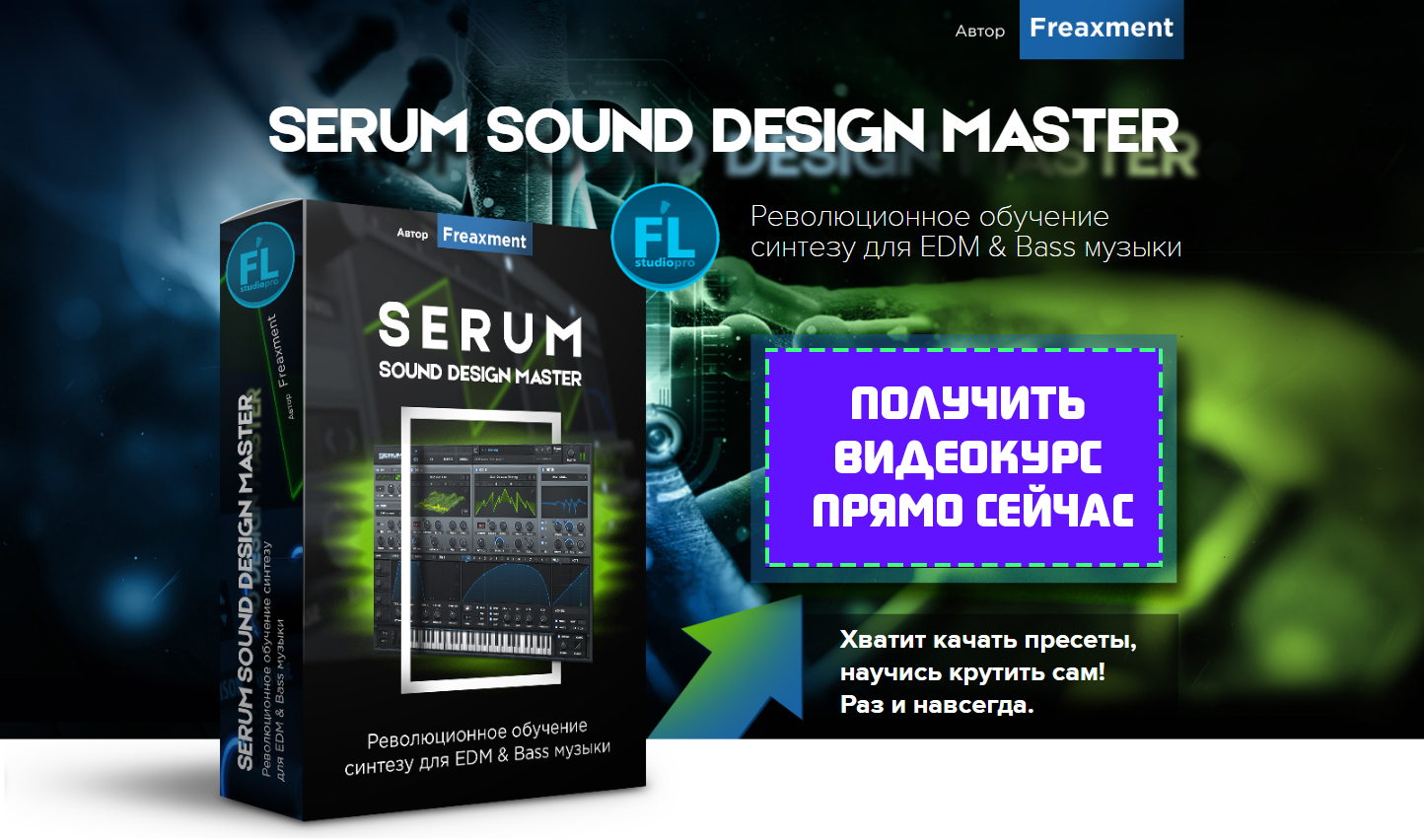 Serum Sound Design Master