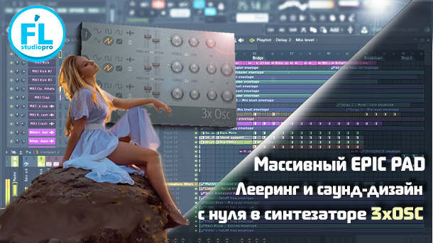 fat_epic_pad_synth_v_fl_studio_12_3xosc
