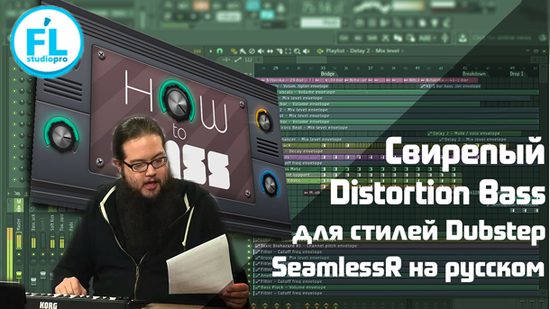 Свирепый Dubstep Monster Bass от SeamlessR на русском