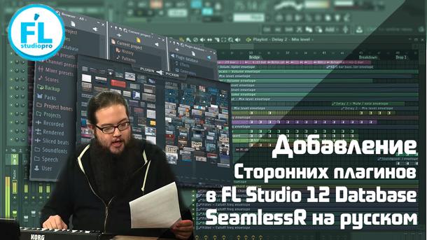 Как наболтать VST плагины во FL Studio 02. Перевод SeamlessR