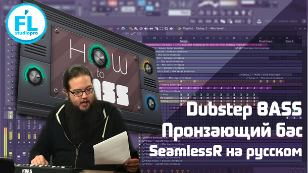 Пронзительный Dubstep Bass от профессионала. SeamlessR перевод