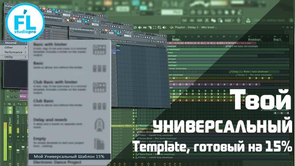 Скачать синтезатору для фл студио на русском