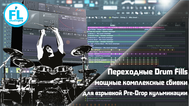 FL_Studio_Pre_Drop_Drum_Fills